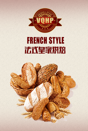 法式皇家烘焙