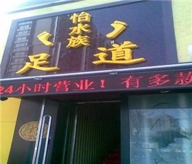 怡水族养生馆