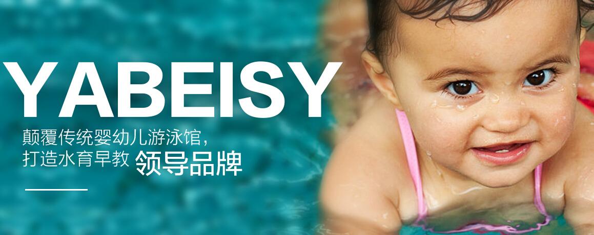芽呗婴儿游泳馆加盟