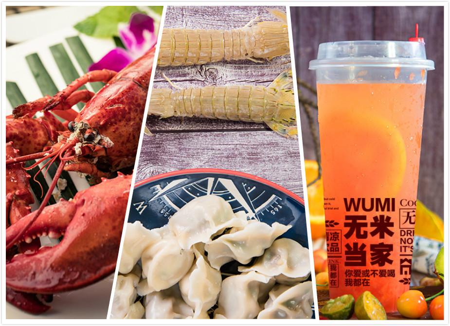 无米当家海鲜水饺吧